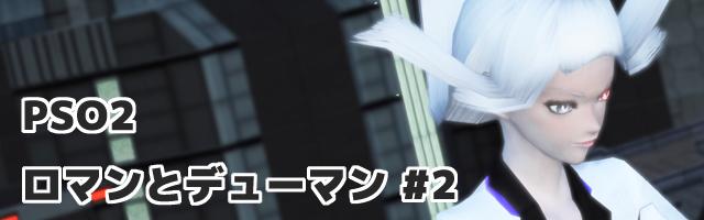 【PSO2】ロマンとデューマン#2.jpg